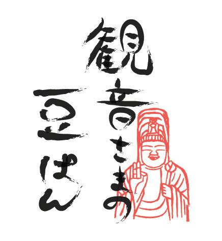 観音さまの豆ぱん