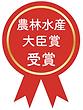 受賞ラベル.png