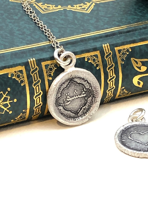 Love Sterling Silver wax seal necklace