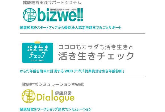 健康経営ソリューション_画像.jpg