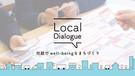 【プレスリリース】Local Dialogueの提供を開始