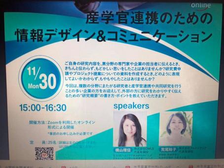 ★北海道大学異分野meetupにて