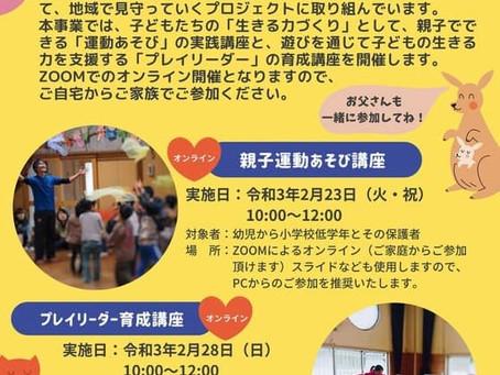 ★総務省 過疎地域自立活性化推進事業@嬬恋村