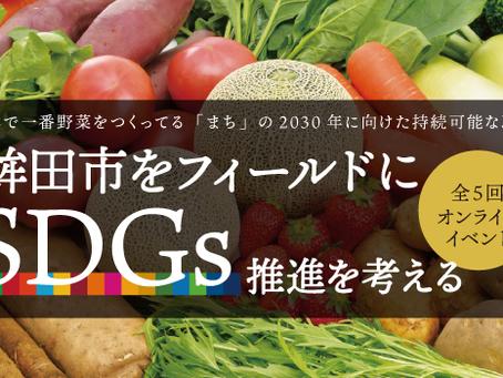 鉾田市をフィールドにSDGs推進を考える