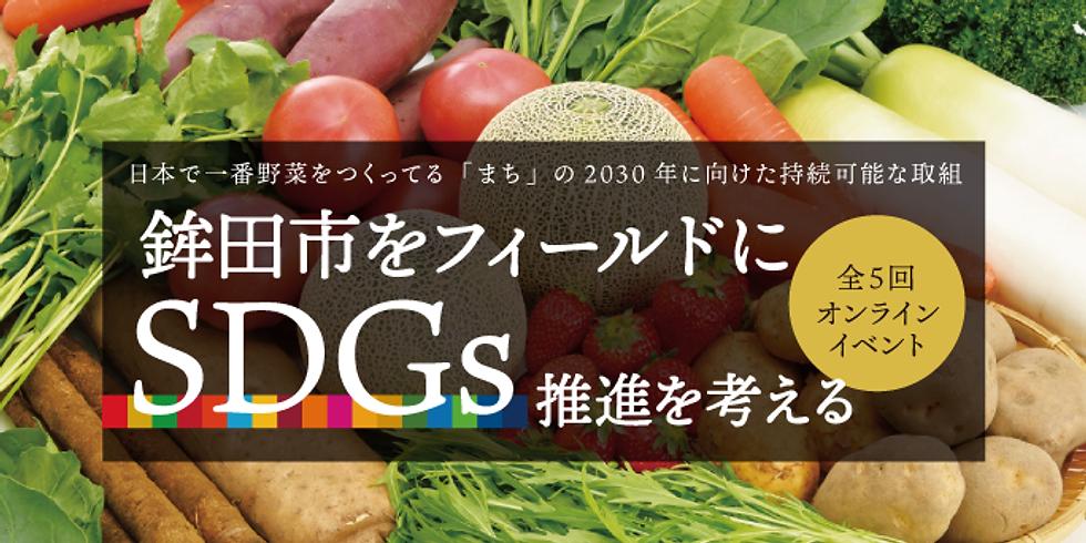 【鉾田市をフィールドにSDGs推進を考える】 全5回にわたって「日本で一番野菜をつくっている町」鉾田市の持続可能な取り組みを考える