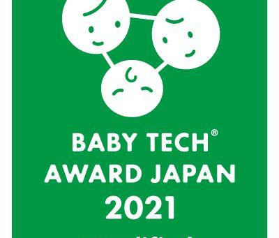 ★子どもの発育発達を支援する「さんさんキッズシステム」がBabyTech® Award Japan 2021「研究部門」Qualifiedをいただきました♪