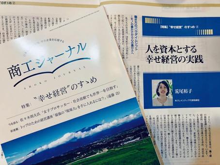 ★商工ジャーナル7月号特集 幸せ経営のすゝめ-『人を資本とする幸せ経営の実践』を寄稿させていただきました!
