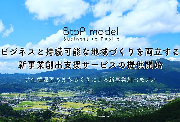 BtoPモデル_画像.jpg