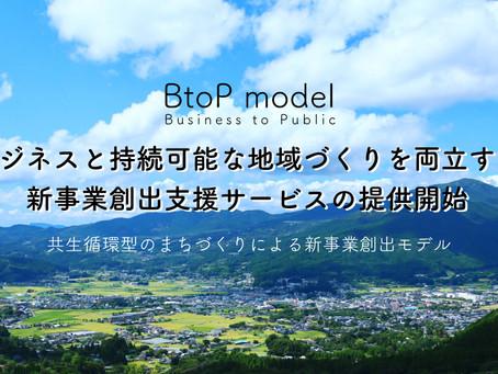 ビジネスと持続可能な地域づくりを両立する新事業創出支援サービス【BtoP(Business to Public)modelの提供開始!】