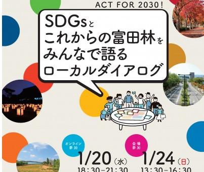 ★内閣府SDGs未来都市事業@富田林市