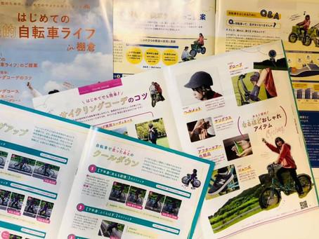★美的自転車ライフはじめます@福島県棚倉町