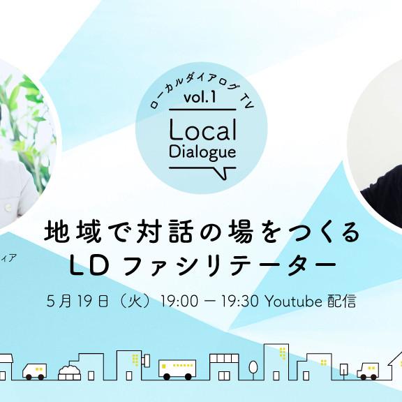 ローカルダイアログTV.1|地域で対話の場をつくるLDファシリテーター@5月19日(火)19時開催!