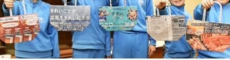 ★海から遠く離れた中学生が作る新聞紙レジ袋-SDGsの取組