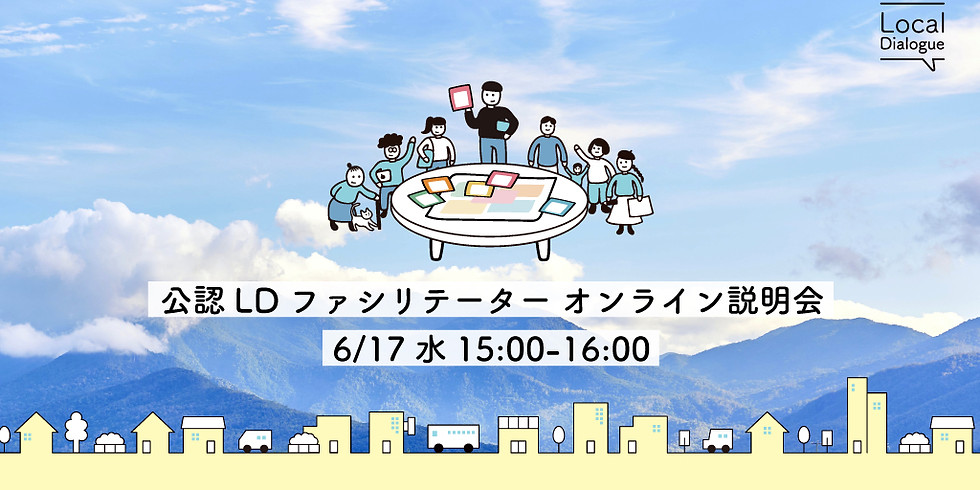 Local Dialogue公認ファシリテーター説明会@6月17日(水)15時開催!