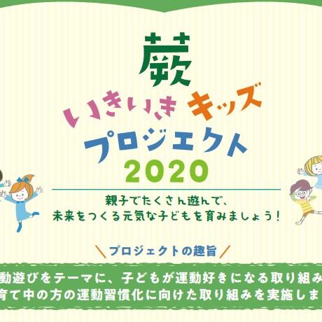 ★蕨市いきいきキッズプロジェクト2020