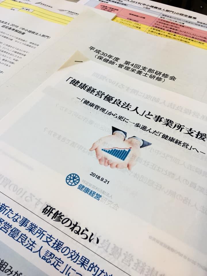 協会 けんぽ 福島 支部