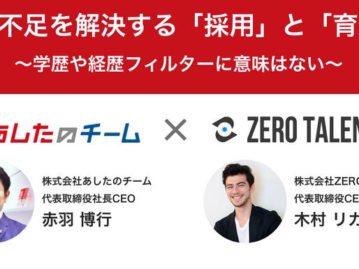 中小企業の人財不足をサポート!ZERO TALENTが株式会社あしたのチームとノウハウセミナーを合同開催!