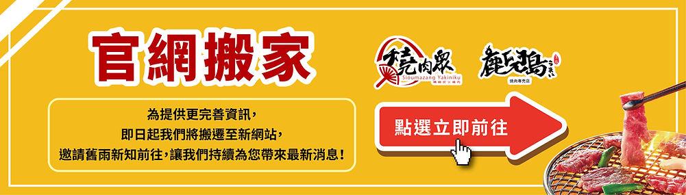 官網搬家圖_工作區域 1.jpg