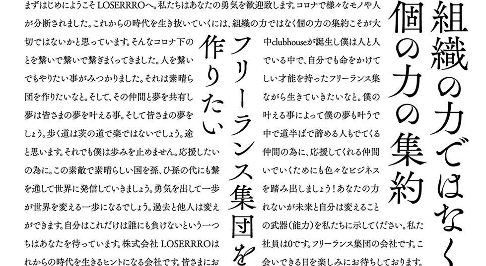 WEB_LOSERRO0501_OL_PC2_03_08.jpg