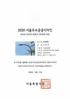 2020 시티유니온3.jpg