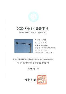 2020 서울우수공공디자인(두리)_1.jpg