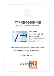 서울공공디자인 하모시티.jpg