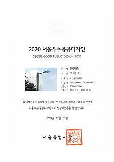 2020 대솔.jpg