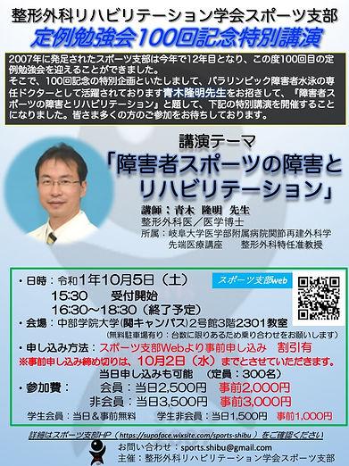 スポ支部100回記念講演 青木先生チラシ.jpg