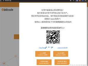 Il sito web bitcoin.org è stato violato, inserendo un falso annuncio collegato ad una frode.
