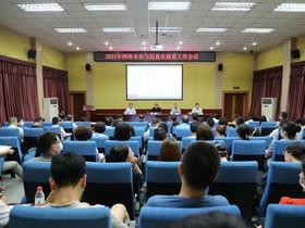 Pechino: Beijing University of Information Technology presenta il piano di cybersecurity.