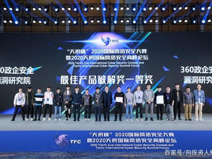 Tianfu Cup: la Pwn2Own dei ricercatori zeroday cinesi.