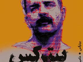 بیترکس a book by Shahin Najafi