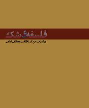 Mazdak Nezafat, Hatef Emami / Falsafeh Shak