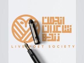 برنامه جلسات کلاب هوس - انجمن شاعران زنده