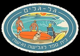 לוגו גל גלים גלישה נגישה ללא רקע לבן ענת