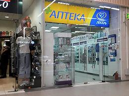 Аптека Старый лекарь, Семеновская пл., 1