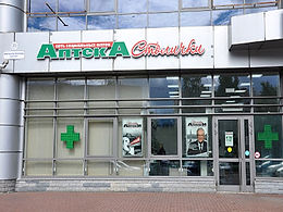 Аптека Столички, Семеновская пл., 7к17