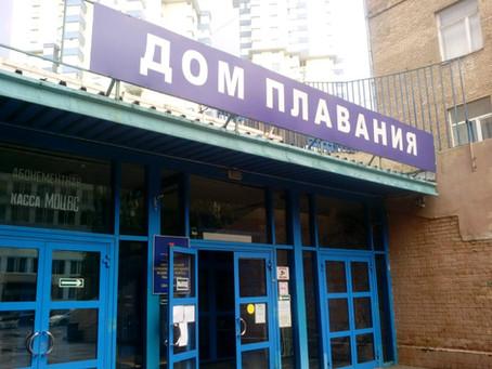 Дом плавания ГБУ МОЦВС Москомспорта