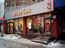 АЛЬФА БАНК,  Вельяминовская ул., 6 строение 2