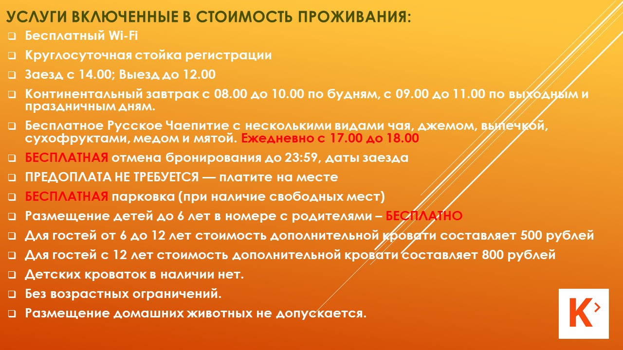 Слайд № 14 Услуги, включенные в стоимость проживание.