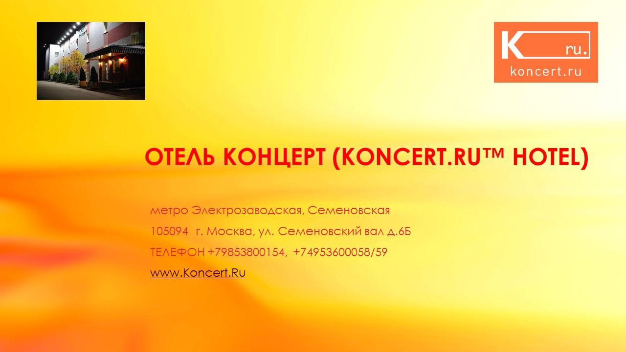 Слайд № 1 - Гостиница Концерт, метро Семеновская