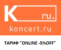 "ТАРИФ ""ONLINE -5%OFF"" - самый низкий тариф в Отеле ""Концерт""."
