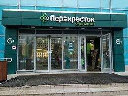 Магазин Перекресток, ул. Щербаковская 7А