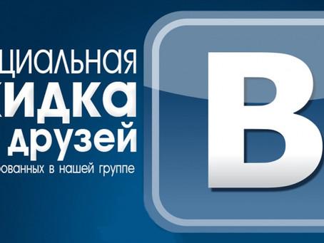СКИДКА 15% для УЧАСТНИКОВ группы ВКОНТАКТЕ