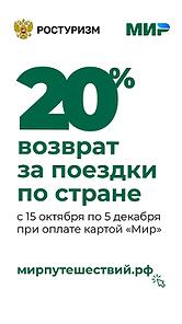 """ОТЕЛЬ КОНЦЕРТ (KONCERT.RU™ HOTEL) официальный участник программы кэшбэк при оплате картой """"Мир"""". Получите возврат 20% от стоимости проживания c 15.10.2020 по 10.01.2021"""