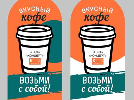 """Вкусный зерновой кофе от 50 рублей в кафе отеля """"Концерт"""""""