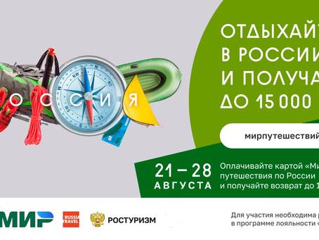 ОТЕЛЬ КОНЦЕРТ - официальный партнер акции!