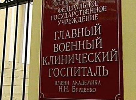 Комфортная и недорогая гостиница Концерт у госпиталя имени академика Н.Н. Бурденко
