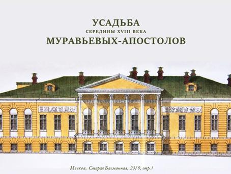 Путешествуем по Москве. Отель Концерт рекомендует: Дом-музей Матвея Муравьёва-Апостола