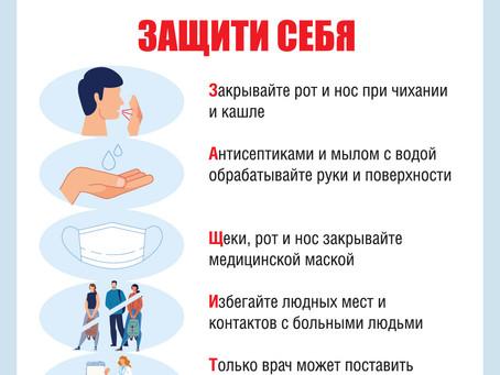 Как передается коронавирус? 7 шагов по профилактике коронавирусной инфекции.